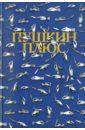 Пушкин плюс...: Незаконченные произведения А.С. Пушкина в продолжениях творческих читателей XIX-XX