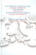 Российско-американские отношения в прошлом и настоящем. Образы, мифы, реальность