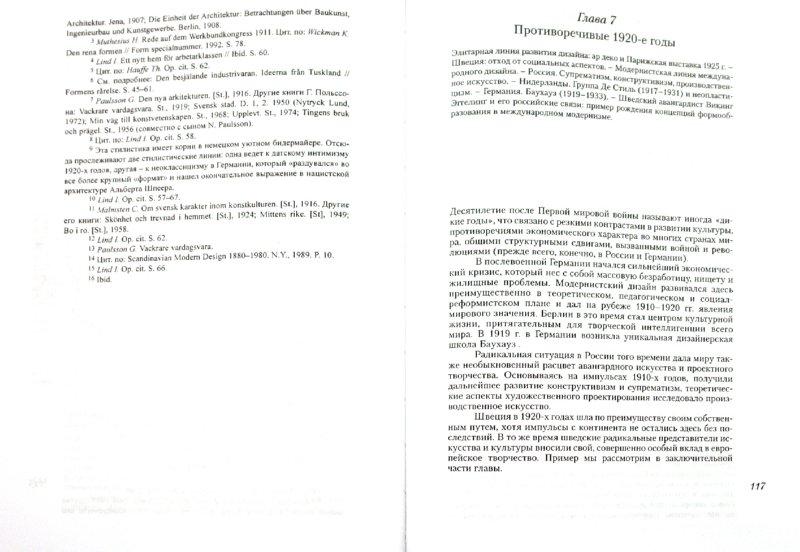 Иллюстрация 1 из 24 для Дизайн в Швеции. История концепций и эволюция форм - Марина Тимофеева | Лабиринт - книги. Источник: Лабиринт