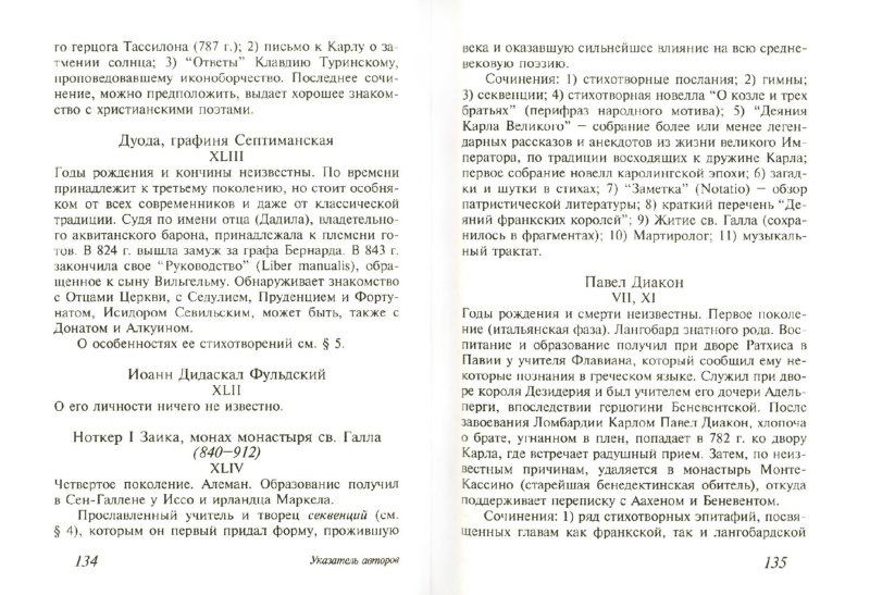 Иллюстрация 1 из 10 для Поэзия Каролингского Возрождения - Борис Ярхо | Лабиринт - книги. Источник: Лабиринт