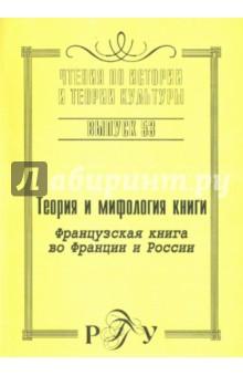 Теория и мифология книги. Французская книга во Франции и России.