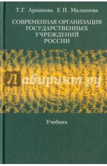 Современная организация государственных учреждений России. Учебник