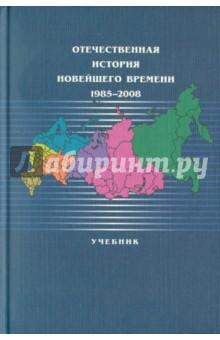 Отечественная история новейшего времени: 1985-2008. Учебник