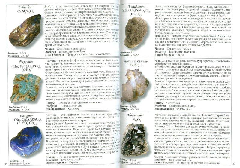 Иллюстрация 1 из 12 для Лечебные и магические минералы. Мини-энциклопедия | Лабиринт - книги. Источник: Лабиринт