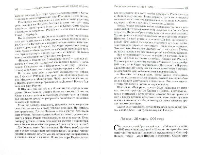 Иллюстрация 1 из 17 для Невыдуманные приключения Свена Хедина - Аксель Одельберг | Лабиринт - книги. Источник: Лабиринт