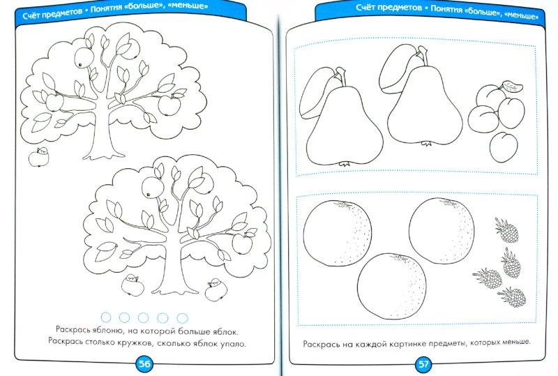 Иллюстрация 1 из 23 для 100 полезных упражнений. Для детей от 4 лет - Екатерина Голицына | Лабиринт - книги. Источник: Лабиринт