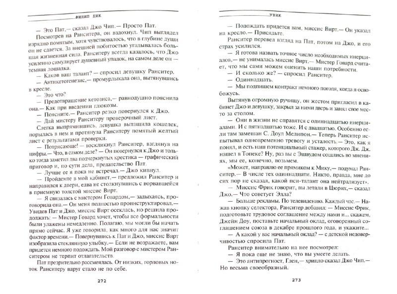 Иллюстрация 1 из 23 для Бегущий по лезвию бритвы - Филип Дик | Лабиринт - книги. Источник: Лабиринт