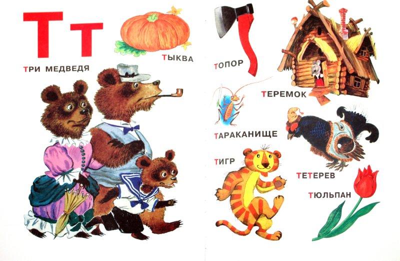 Иллюстрация 1 из 5 для Азбука в картинках   Лабиринт - книги. Источник: Лабиринт