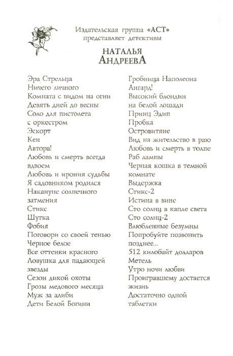 Иллюстрация 1 из 10 для Островитяне - Наталья Андреева   Лабиринт - книги. Источник: Лабиринт