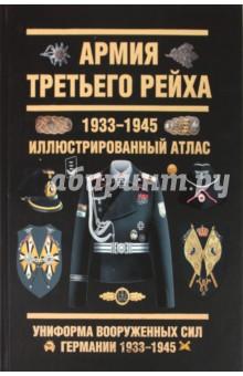 Армия Третьего Рейха. 1933-1945. Иллюстрированный атлас рудель г пилот штуки мемуары аса люфтваффе 1939 1945