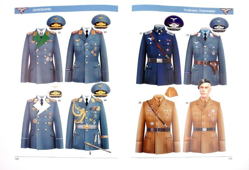 Иллюстрация 1 из 27 для Армия Третьего Рейха. 1933-1945. Иллюстрированный атлас - Олег Курылев | Лабиринт - книги. Источник: Лабиринт