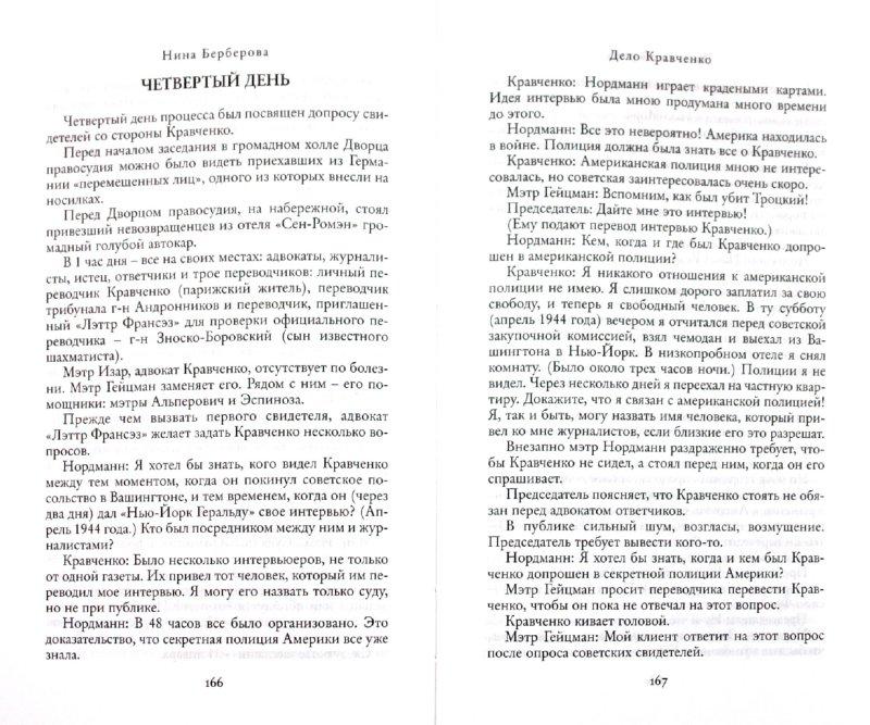 Иллюстрация 1 из 5 для Без заката. Дело Кравченко - Нина Берберова | Лабиринт - книги. Источник: Лабиринт