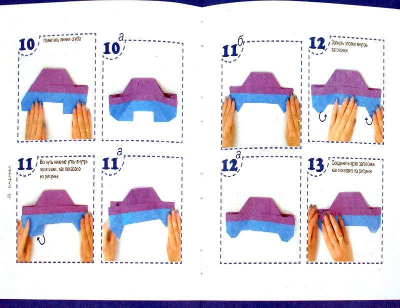 Иллюстрация 1 из 11 для Оригами - Корнева, Самохвал | Лабиринт - книги. Источник: Лабиринт