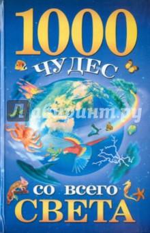 1000 чудес со всего света набор наука о вулканах bb0935