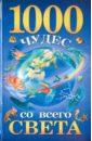 Гурнакова Елена Николаевна 1000 чудес со всего света елена гурнакова 1000 чудес со всего света