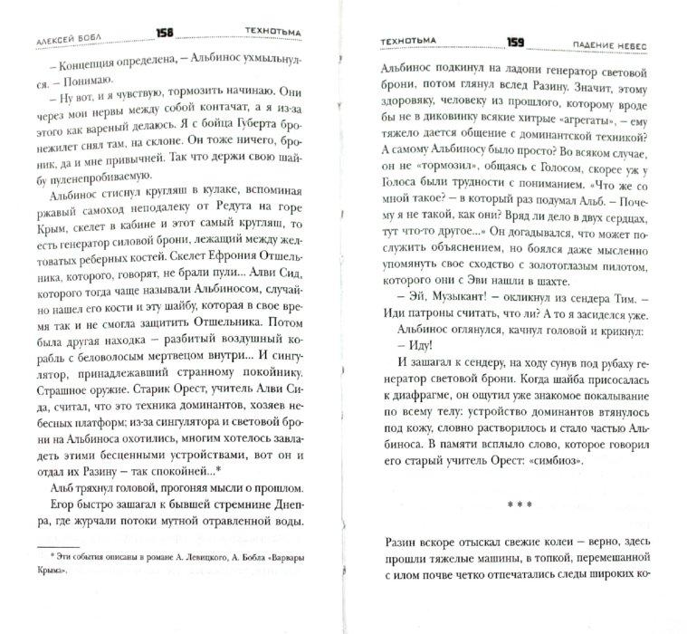 Иллюстрация 1 из 18 для Падение небес - Алексей Бобл | Лабиринт - книги. Источник: Лабиринт