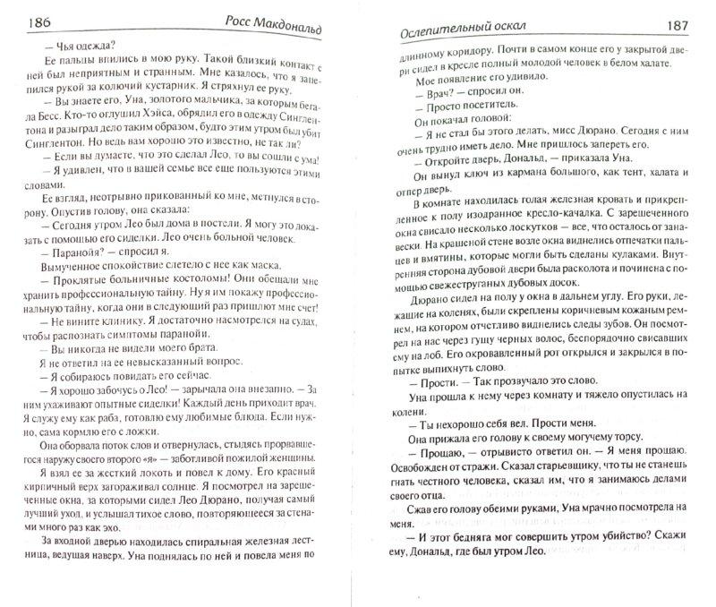 Иллюстрация 1 из 6 для Ослепительный оскал. Живая мишень - Росс Макдональд | Лабиринт - книги. Источник: Лабиринт