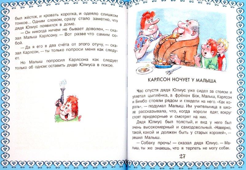 Иллюстрация 1 из 2 для Карлсон - первый ученик. Карлсон ночует у Малыша - Астрид Линдгрен   Лабиринт - книги. Источник: Лабиринт