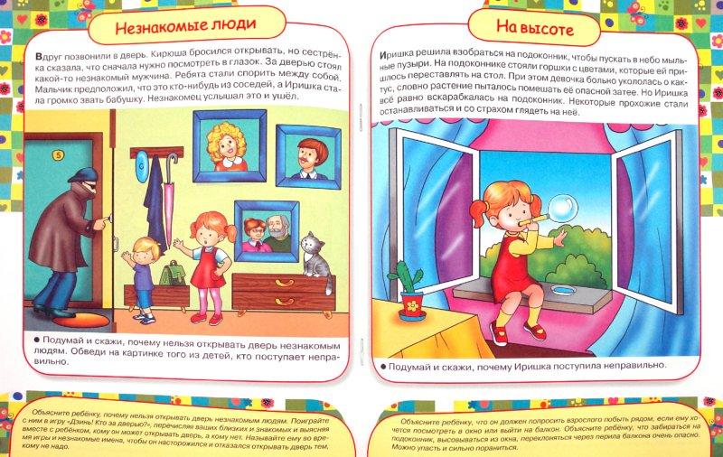 Иллюстрация 1 из 9 для Дошкольная подготовка. 4 года. Правила безопасности - Л. Калинина   Лабиринт - книги. Источник: Лабиринт