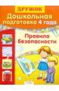 Калинина Л. Дошкольная подготовка. 4 года. Правила безопасности цена
