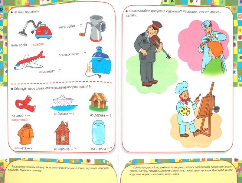 Иллюстрация 1 из 23 для Дошкольная подготовка. 4 года. Развиваем речь - Синякина, Синякина | Лабиринт - книги. Источник: Лабиринт