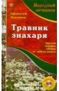 Лукьянов Афанасий Травник знахаря. Настои, отвары, сборы от любого недуга (+CD)