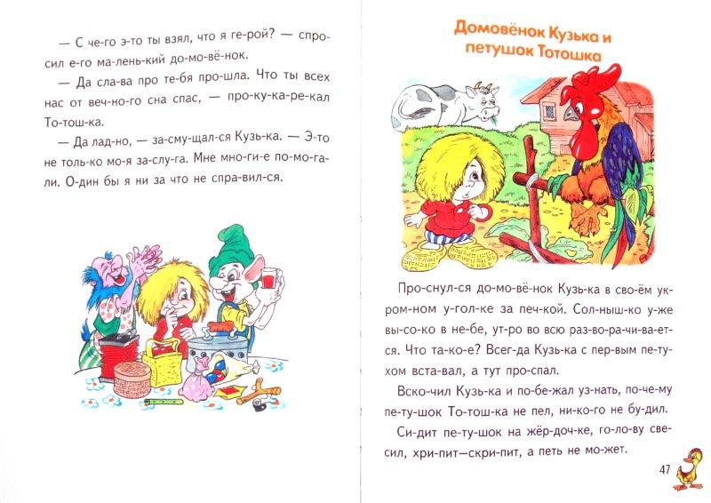 Иллюстрация 1 из 13 для Приключения домовенка Кузьки - Галина Александрова | Лабиринт - книги. Источник: Лабиринт