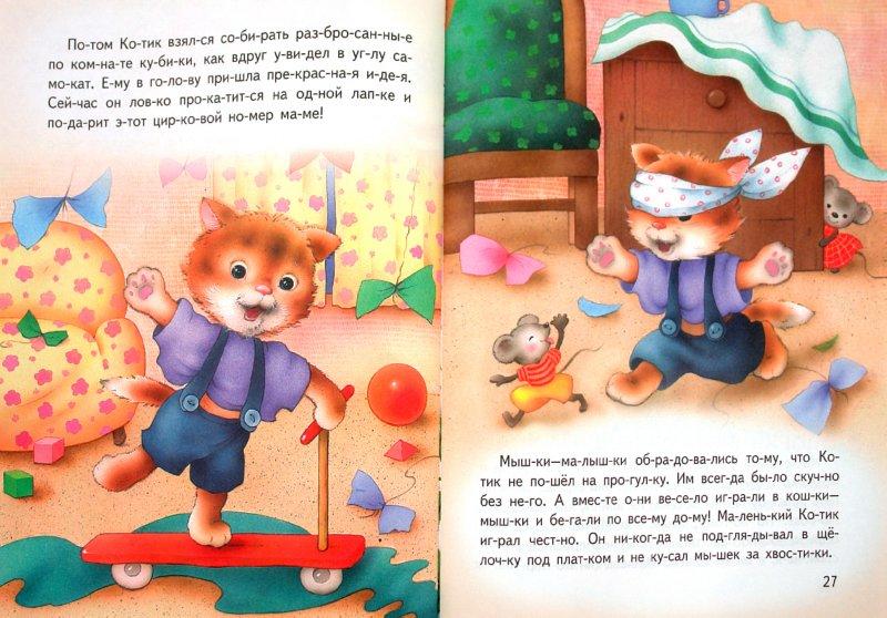 Иллюстрация 1 из 21 для Сказки о зверятах | Лабиринт - книги. Источник: Лабиринт