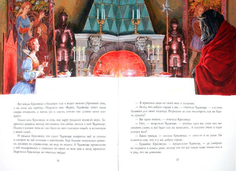 Иллюстрация 1 из 9 для Красавица и Чудовище - де Бомон Жанна-Мари Лепренс   Лабиринт - книги. Источник: Лабиринт