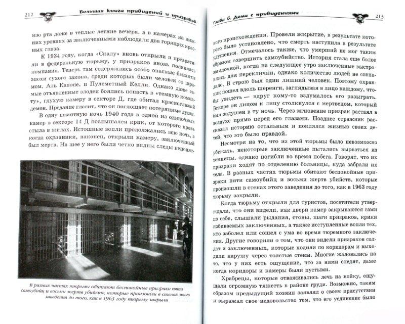 Иллюстрация 1 из 15 для Большая книга привидений и призраков - Пол Роланд | Лабиринт - книги. Источник: Лабиринт