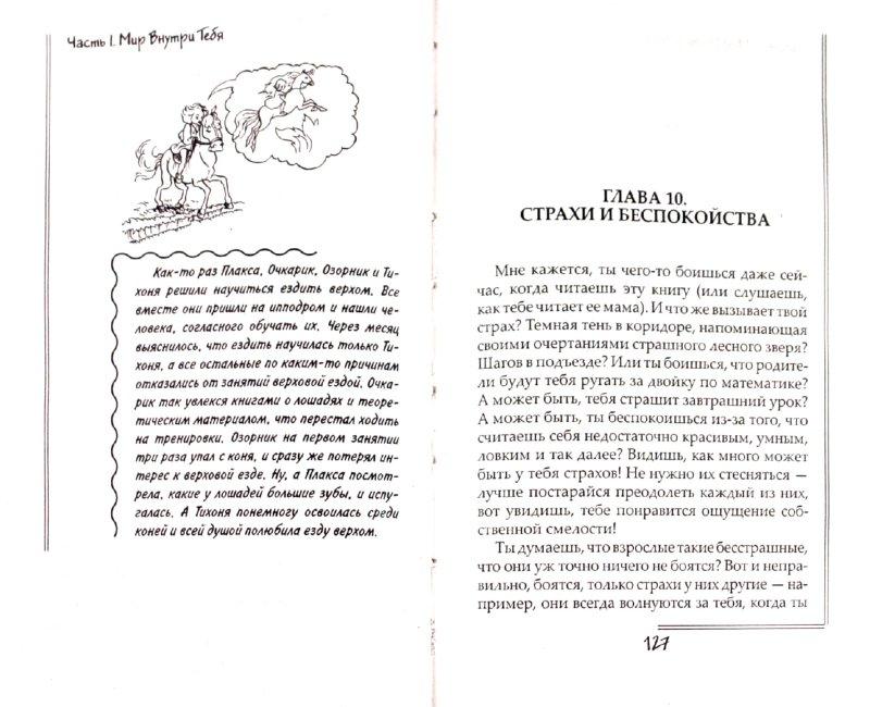 Иллюстрация 1 из 6 для Мой первый учебник по психологии: Книга для подростка - Владислав Яровицкий   Лабиринт - книги. Источник: Лабиринт