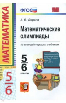 Математические олимпиады. 5-6 классы. ФГОС