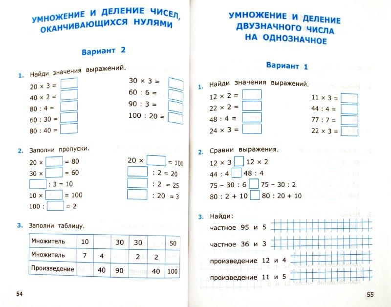 Решение самостоятельных работ по математике 3 класс