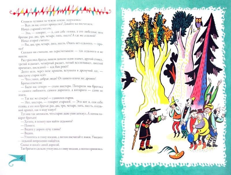 Иллюстрация 1 из 29 для Великанская рыба | Лабиринт - книги. Источник: Лабиринт