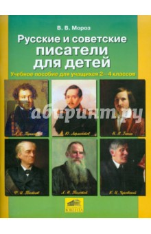 Русские и советские писатели для детей. Учебное пособие для учащихся 2-4 классов