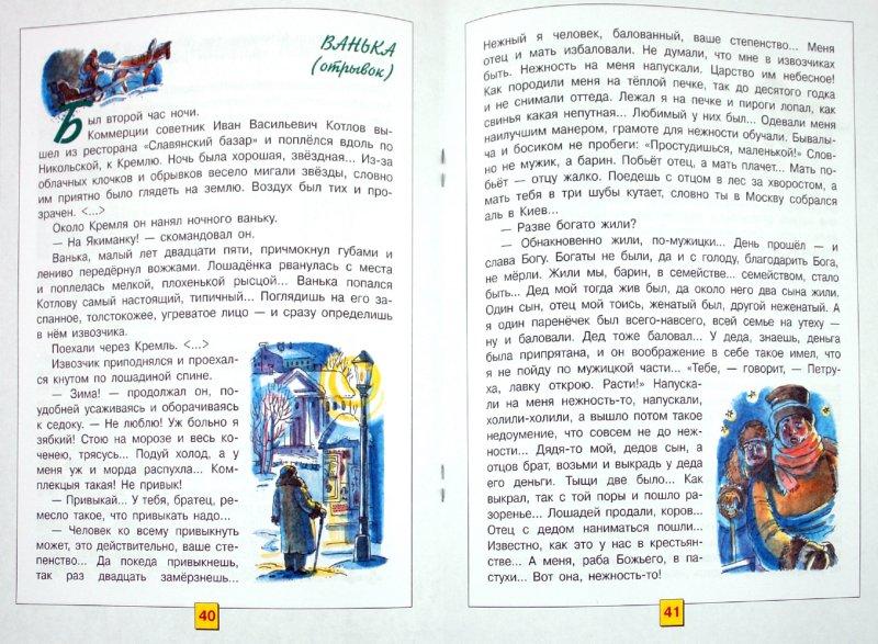 Иллюстрация 1 из 25 для Русские и советские писатели для детей. Учебное пособие для учащихся 2-4 классов - Виктор Мороз   Лабиринт - книги. Источник: Лабиринт