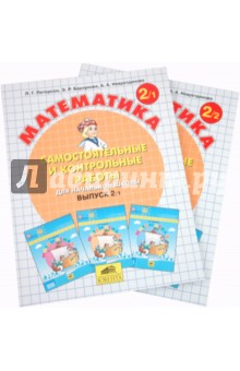 Книга Самостоятельные и контрольные работы по математике для  Самостоятельные и контрольные работы по математике для начальной школы Выпуск 2