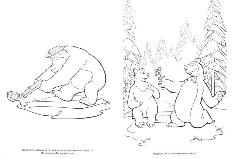 """Иллюстрация 1 из 6 для Раскраска-люкс """"Маша и Медведь"""" (№1104)   Лабиринт - книги. Источник: Лабиринт"""