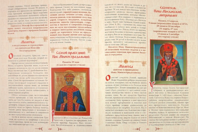 Иллюстрация 1 из 5 для 100 чудотворных икон - А. Евстигнеев | Лабиринт - книги. Источник: Лабиринт