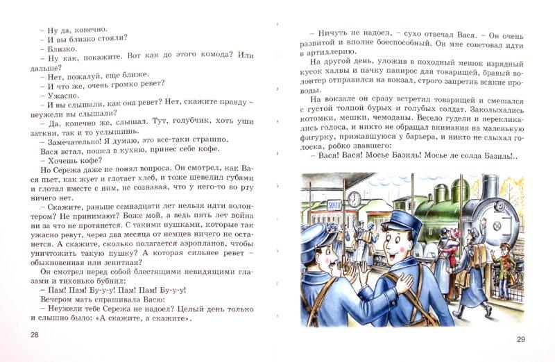 Иллюстрация 1 из 34 для Кишмиш - Надежда Тэффи   Лабиринт - книги. Источник: Лабиринт