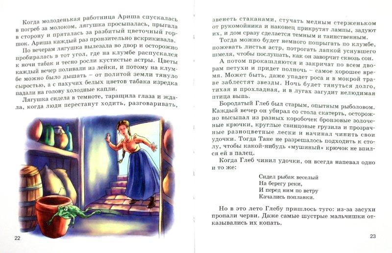 Иллюстрация 1 из 15 для Лягушачьи приключения - Гаршин, Паустовский, Пантелеев, Лукашевич | Лабиринт - книги. Источник: Лабиринт