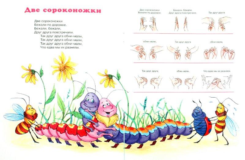 Иллюстрация 1 из 13 для Вышли пальчики гулять. Игры с пальчиками - Татьяна Бардышева | Лабиринт - книги. Источник: Лабиринт
