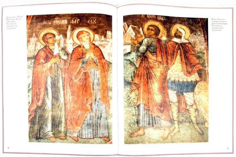 Иллюстрация 1 из 13 для Фрески собора Сретенского монастыря - Светлана Липатова   Лабиринт - книги. Источник: Лабиринт