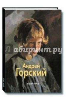 Горский Андрей