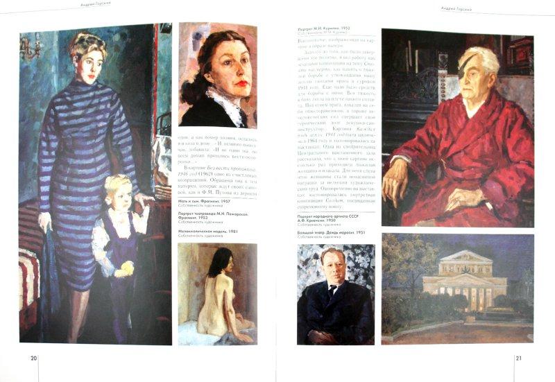 Иллюстрация 1 из 12 для Горский Андрей - Горский, Неменский, Политыко   Лабиринт - книги. Источник: Лабиринт