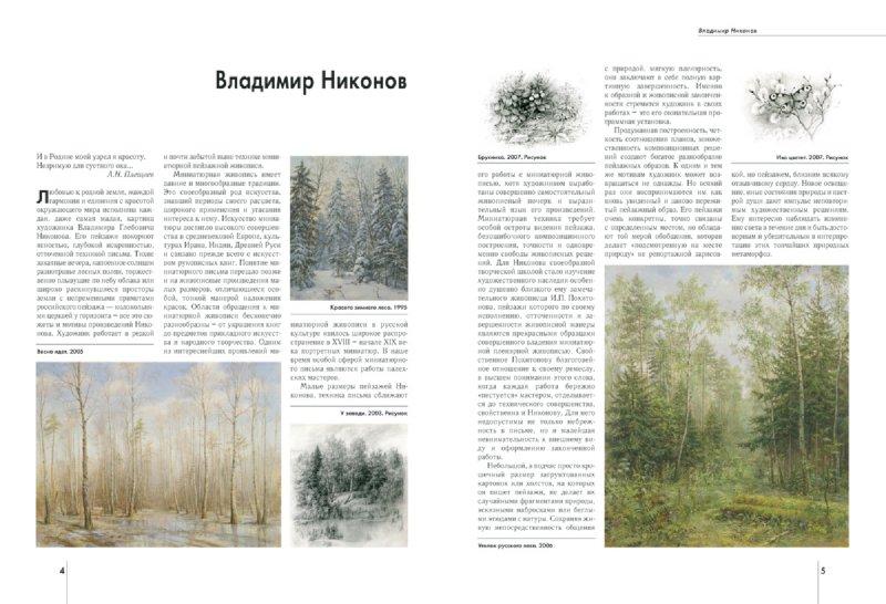 Иллюстрация 1 из 49 для Владимир Никонов - Галина Чурак | Лабиринт - книги. Источник: Лабиринт