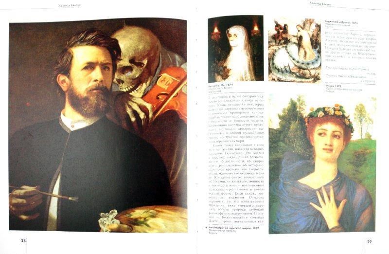 Иллюстрация 1 из 16 для Беклин - Елена Федотова   Лабиринт - книги. Источник: Лабиринт