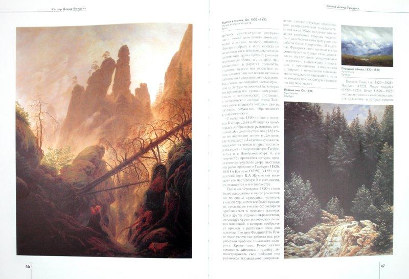 Иллюстрация 1 из 15 для Фридрих - Елена Федотова | Лабиринт - книги. Источник: Лабиринт