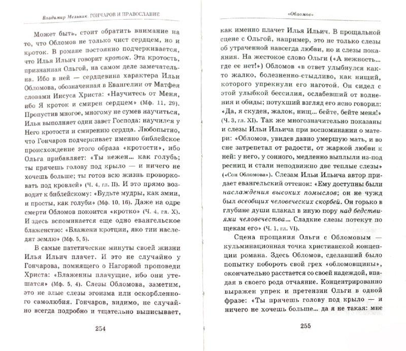 Иллюстрация 1 из 13 для Гончаров и православие. Духовный мир писателя - Владимир Мельник | Лабиринт - книги. Источник: Лабиринт