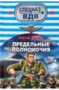 Зверев Сергей Иванович Предельные полномочия
